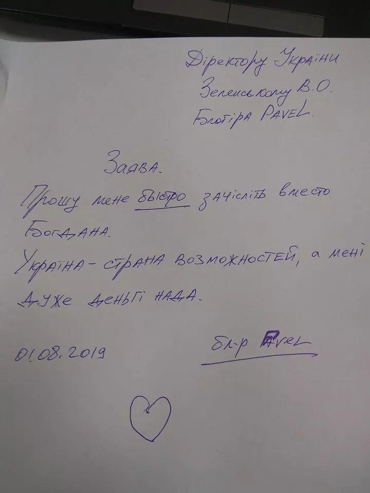 Зеленський: Богдан готовий скласти повноваження у будь-який момент за бажанням суспільства - Цензор.НЕТ 92