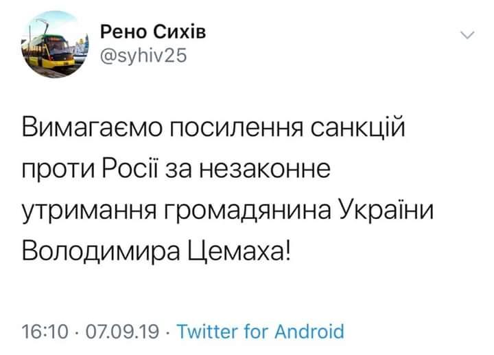 Нідерланди висловили глибокий жаль, що Україна видала Росії Цемаха - Цензор.НЕТ 8673