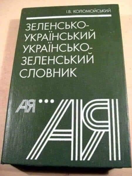 Моїм знайомим атовцям пропонували тисячу гривень кожному за мітинг проти капітуляції, - Арахамія - Цензор.НЕТ 4232