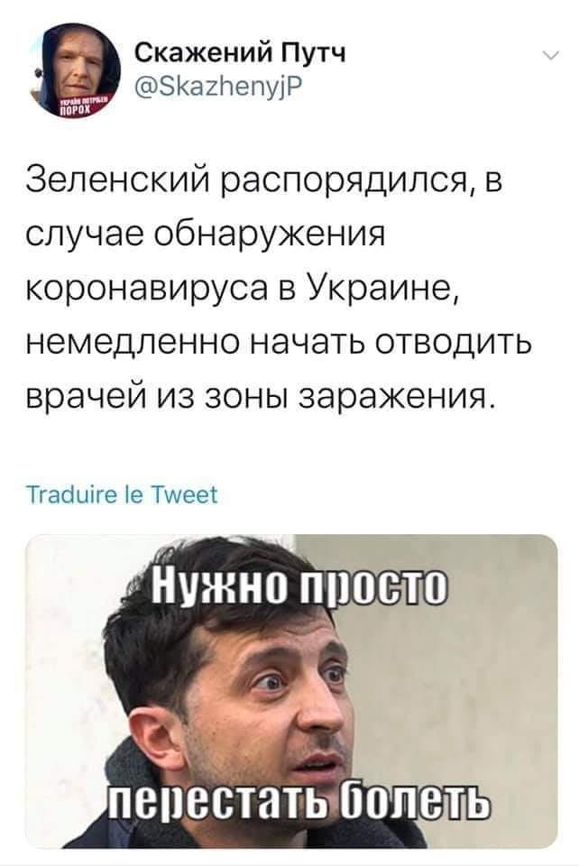 В Україні зафіксовано випадок захворювання коронавірусом - не китайським, - МОЗ - Цензор.НЕТ 5308