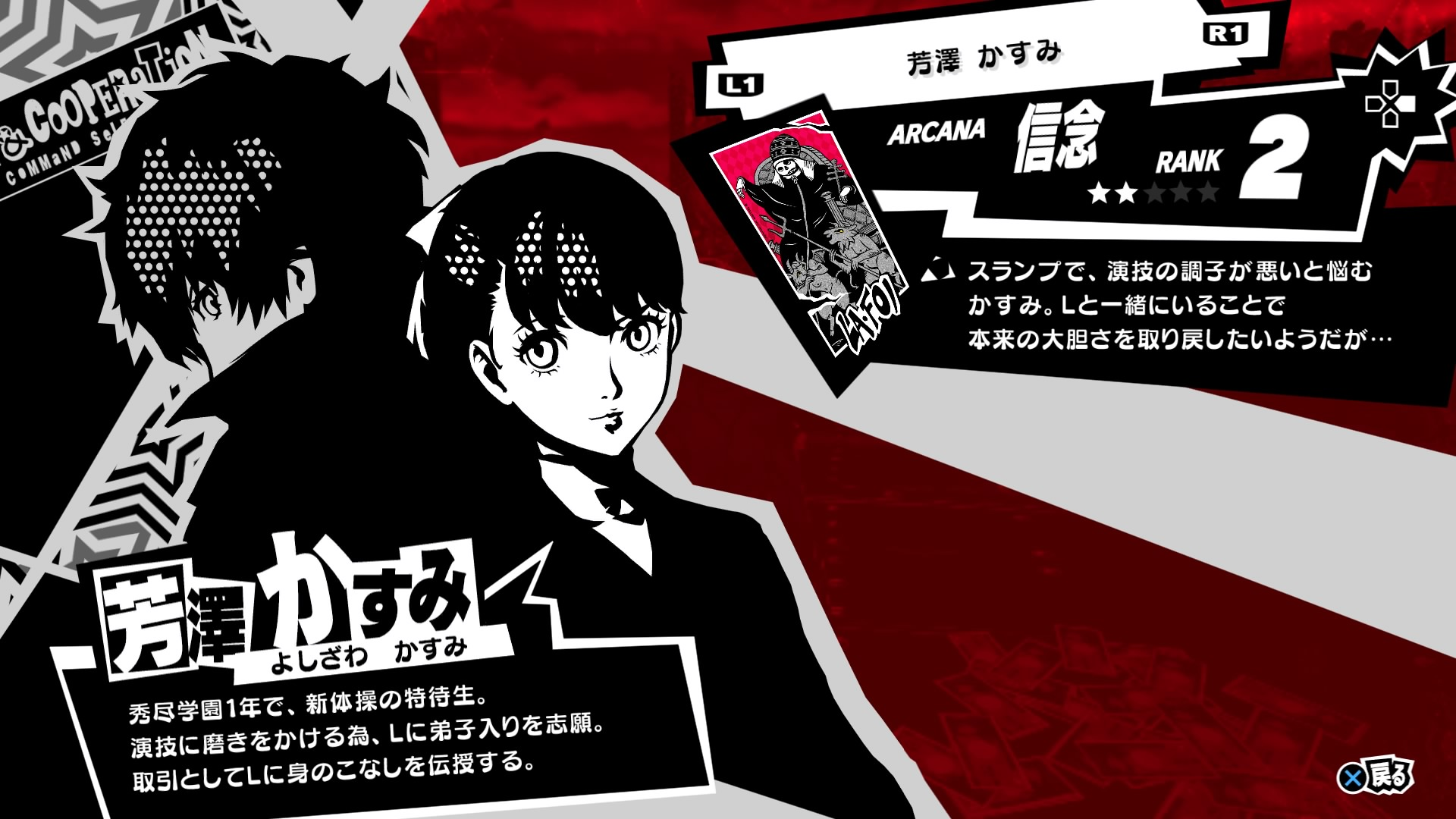Persona 5 Royal menu