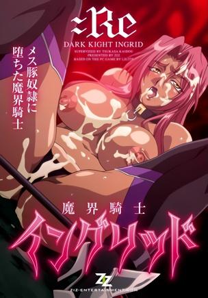 Makai Kishi Ingrid RE [1,01]hentai
