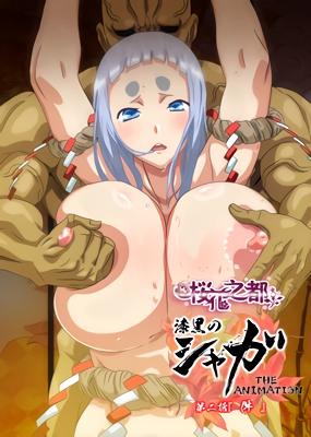 Shikkoku no shaga 2