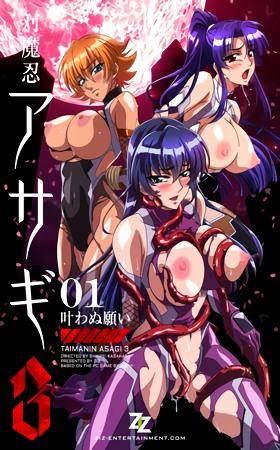 Taimanin Asagi 3 - 1