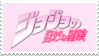 stamp___jojo_s_bizarre_adventure_by_choroxmatsu_daxw95c.png