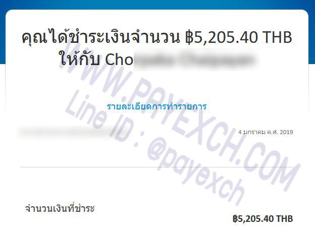 เติมเงิน-paypal-payexch-060103