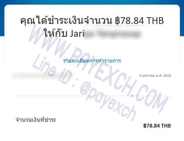 เติมเงิน-paypal-payexch-060104