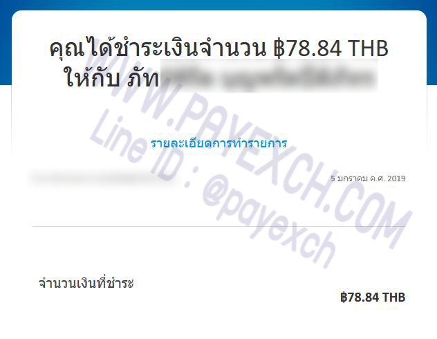 เติมเงิน-paypal-payexch-060105
