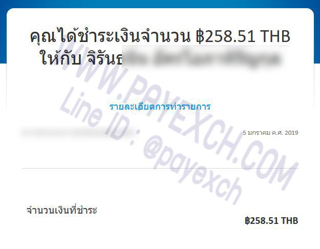 เติมเงิน-paypal-payexch-060108