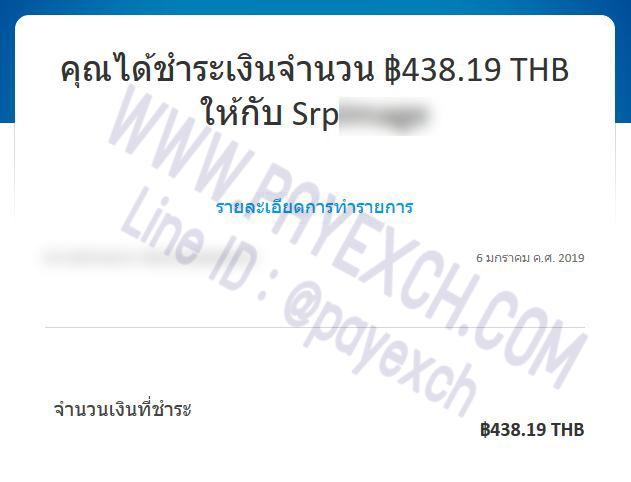 เติมเงิน-paypal-payexch-080101