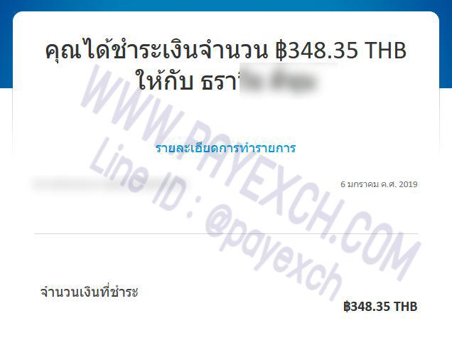 เติมเงิน-paypal-payexch-080102