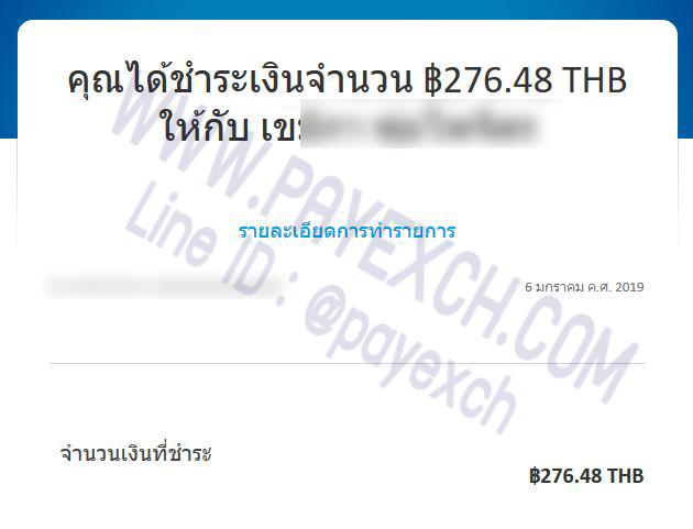 เติมเงิน-paypal-payexch-080103