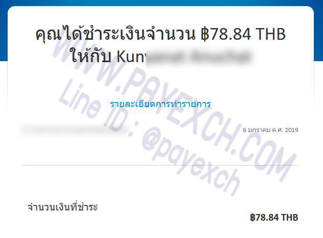 เติมเงิน-paypal-payexch-080104