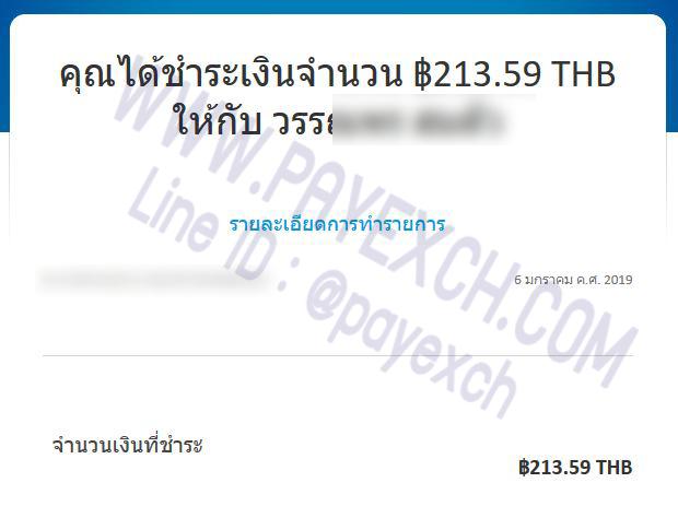 เติมเงิน-paypal-payexch-080105