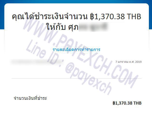 เติมเงิน-paypal-payexch-090101