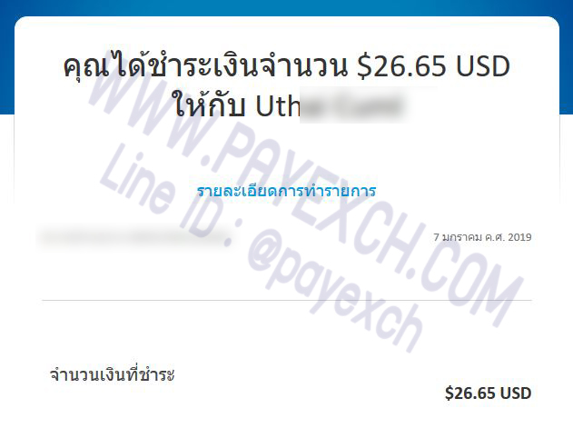 เติมเงิน-paypal-payexch-090102