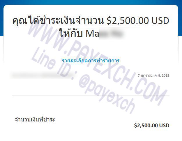 เติมเงิน-paypal-payexch-090103