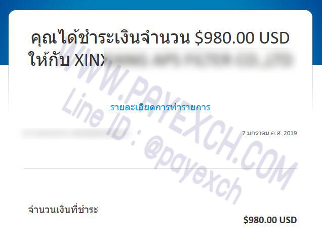 เติมเงิน-paypal-payexch-090104
