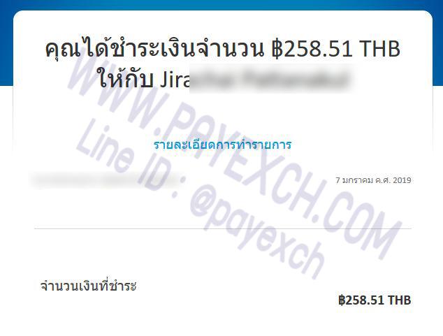 เติมเงิน-paypal-payexch-090105