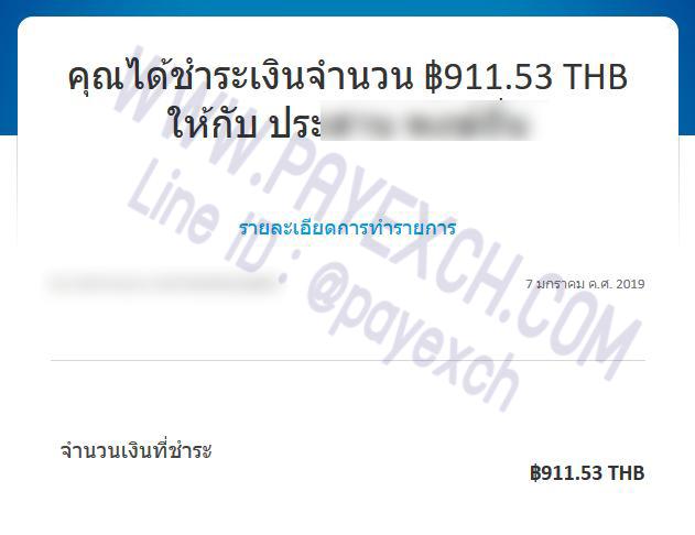 เติมเงิน-paypal-payexch-090106