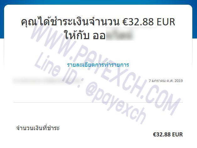 เติมเงิน-paypal-payexch-090107