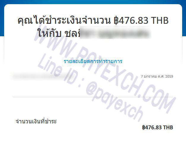 เติมเงิน-paypal-payexch-090108