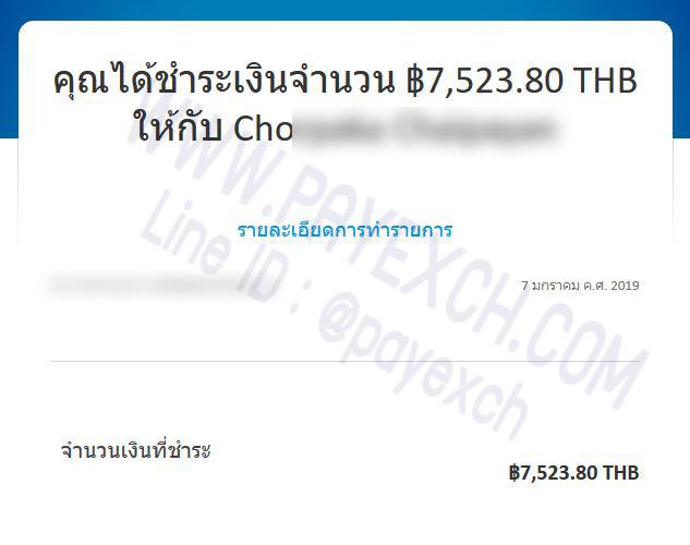 เติมเงิน-paypal-payexch-090109