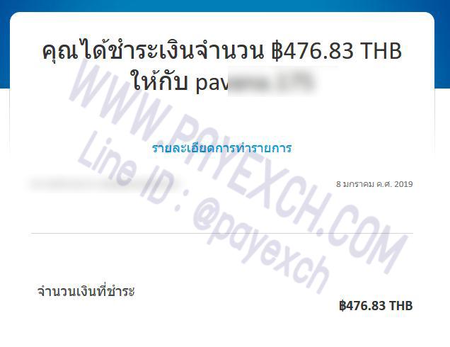 เติมเงิน-paypal-payexch-100101
