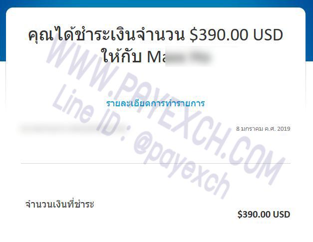 เติมเงิน-paypal-payexch-100102