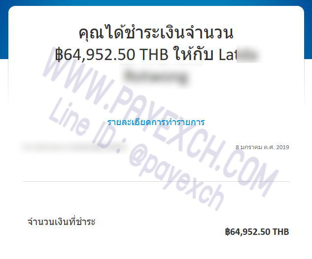 เติมเงิน-paypal-payexch-100106