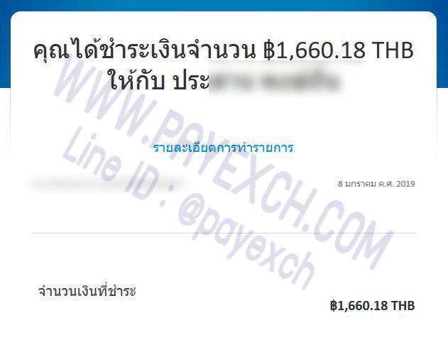 เติมเงิน-paypal-payexch-100108