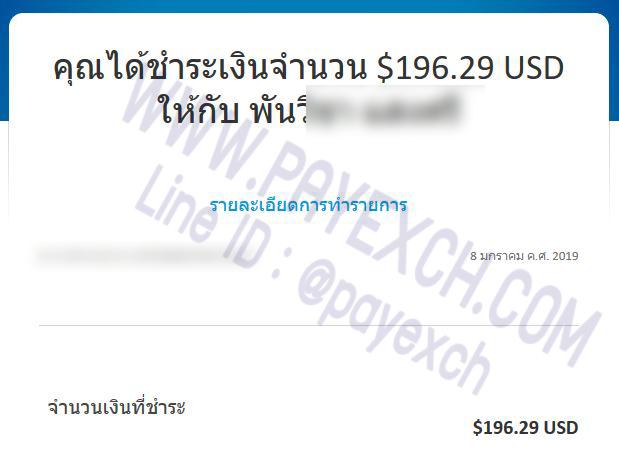 เติมเงิน-paypal-payexch-100109