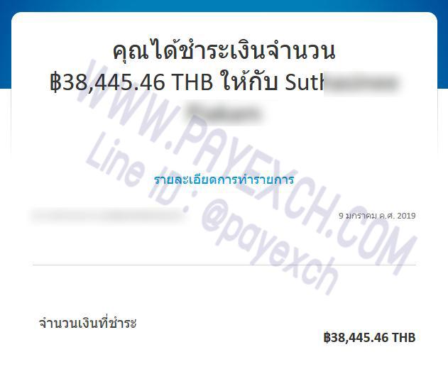 เติมเงิน-paypal-payexch-100110