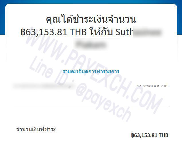 เติมเงิน-paypal-payexch-110101