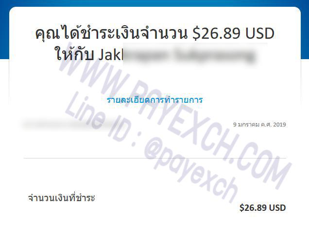 เติมเงิน-paypal-payexch-110103