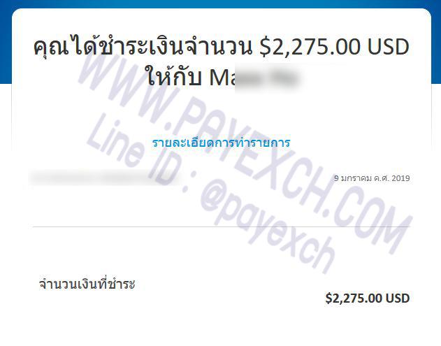 เติมเงิน-paypal-payexch-110104