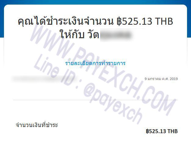 เติมเงิน-paypal-payexch-110105