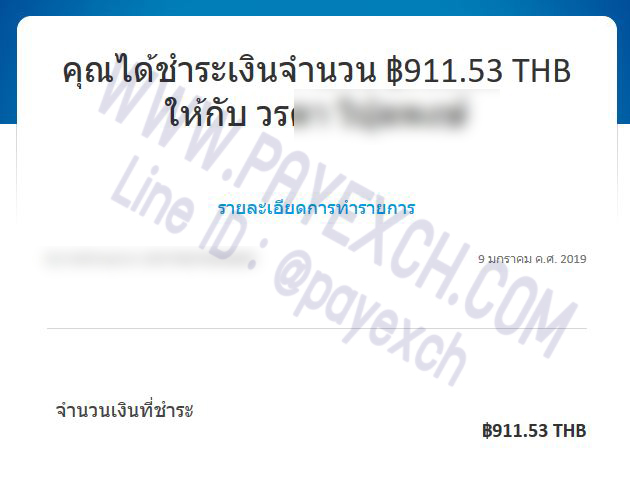 เติมเงิน-paypal-payexch-110106