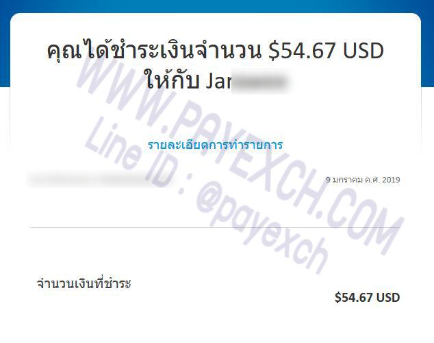 เติมเงิน-paypal-payexch-110107