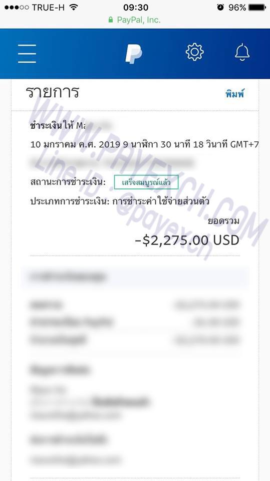 เติมเงิน-paypal-payexch-120102