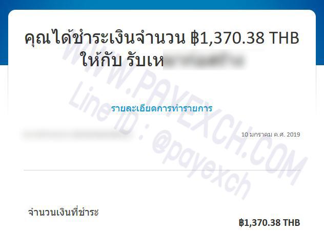 เติมเงิน-paypal-payexch-120103