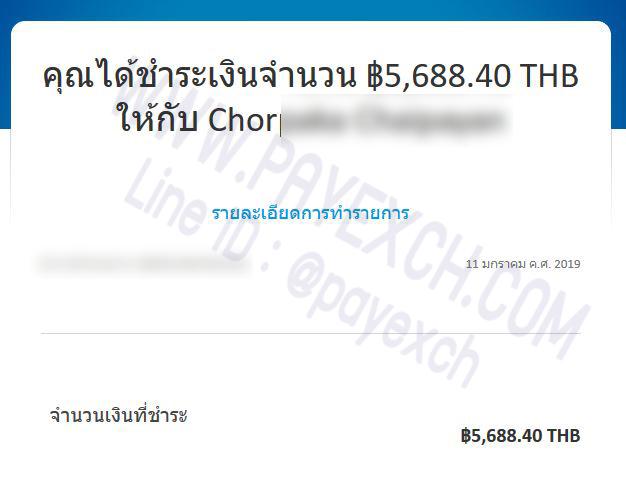 เติมเงิน-paypal-payexch-120104