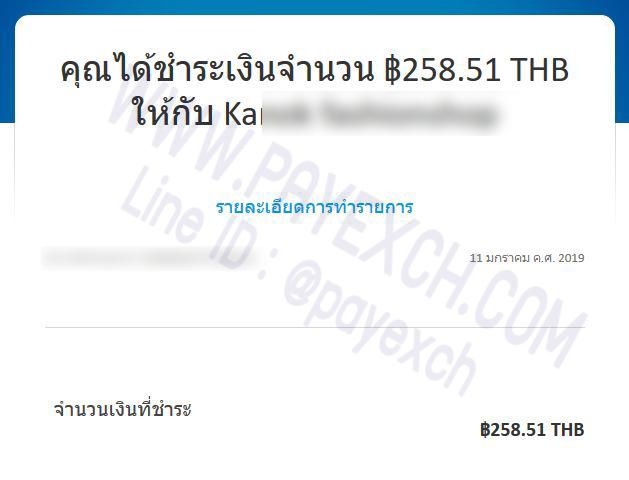 เติมเงิน-paypal-payexch-120105