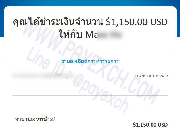 เติมเงิน-paypal-payexch-120106
