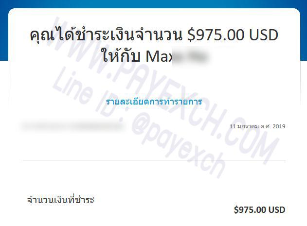 เติมเงิน-paypal-payexch-120107