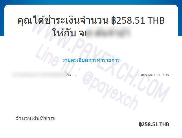 เติมเงิน-paypal-payexch-120108