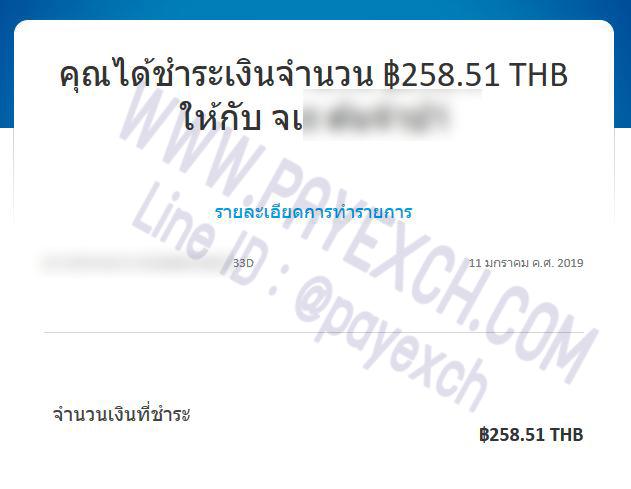 เติมเงิน-paypal-payexch-120109