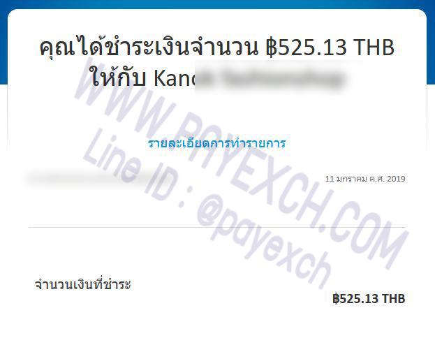 เติมเงิน-paypal-payexch-120110