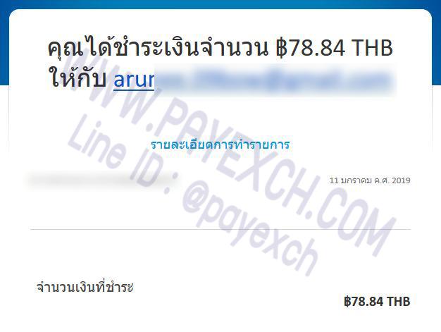 เติมเงิน-paypal-payexch-120111