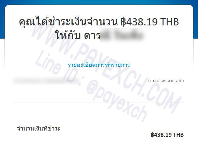เติมเงิน-paypal-payexch-120112